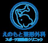 ロゴマーク_えのもと整形外科スポーツ運動器クリニック